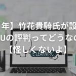 """<span class=""""title"""">【2021年】竹花貴騎氏が設立したUR-Uの評判ってどうなの?【怪しくないよ】</span>"""