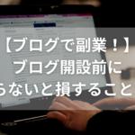 """<span class=""""title"""">【ブログで副業!】ブログ開設前に知らないと損すること3選(UR-U直伝)</span>"""
