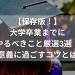"""<span class=""""title"""">【保存版!】大学卒業までにやるべきこと厳選3選!有意義に過ごすコツとは?</span>"""